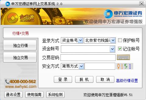 申万宏源证券增强版行情交易软件 6.55 官方版