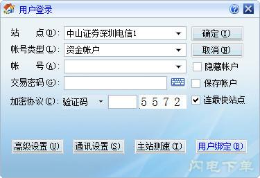 中山证券独立委托交易 2019.08.31 官方版