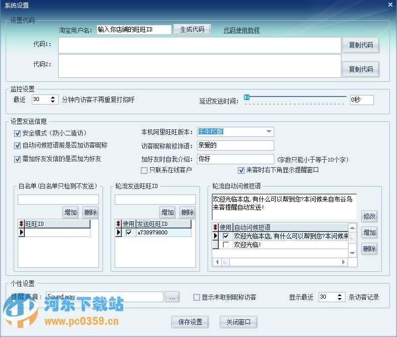 布谷鸟来客提醒软件 4.9.2.8 绿色免费版