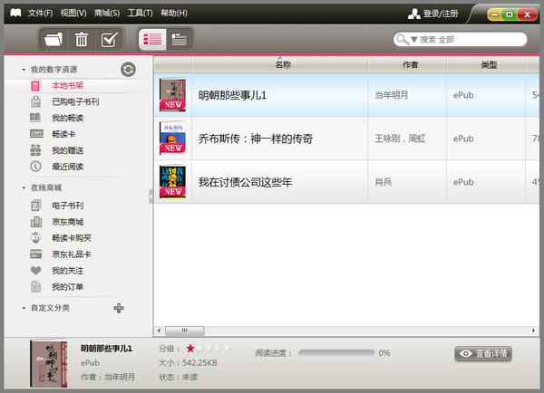 京东读书客户端 1.2.0.0 PC版