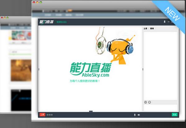能力直播客户端 3.0.6.8 官方版