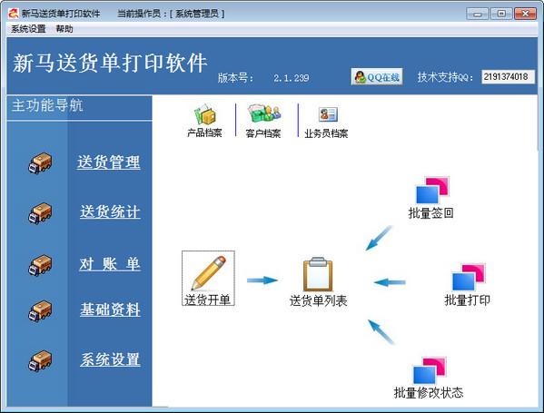 新马送货单打印软件 2.2.973 官方版