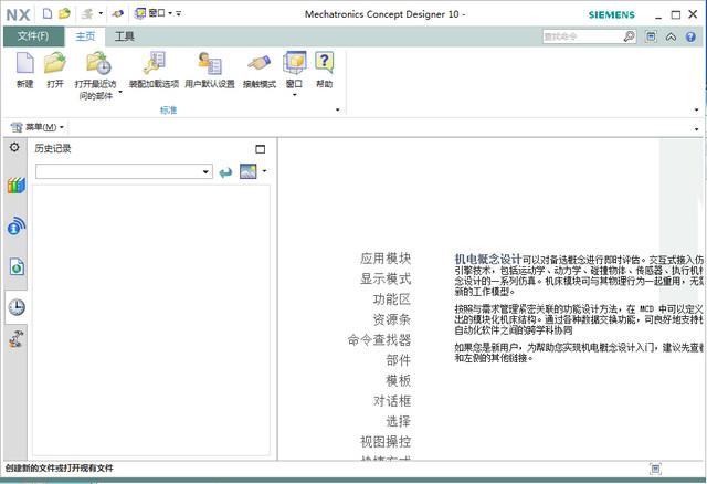 Unigraphics NX 64位 10.0 官网正式版