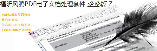 福昕风腾PDF套件(破解版) 7.0.8.1216 企业版