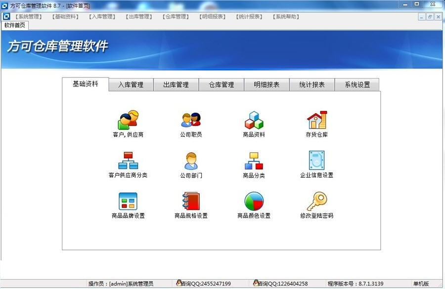 方可仓库管理软件 13.4 官方版