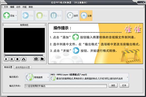 佳佳MP3格式转换器 11.5.5.0 官方版