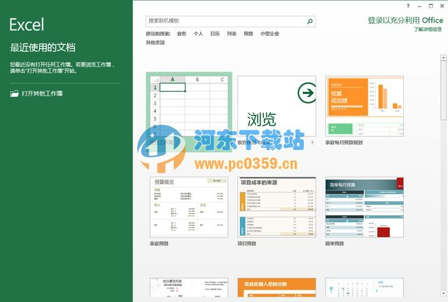 office2016官方中文版下载 32位/64位 中文完整版