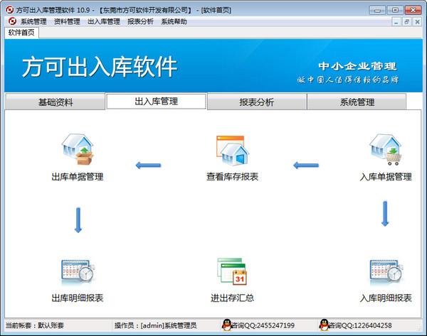 方可出入库管理软件 13.5 官方版