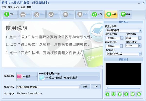 枫叶MPG格式转换器 12.6.5.0 官方版