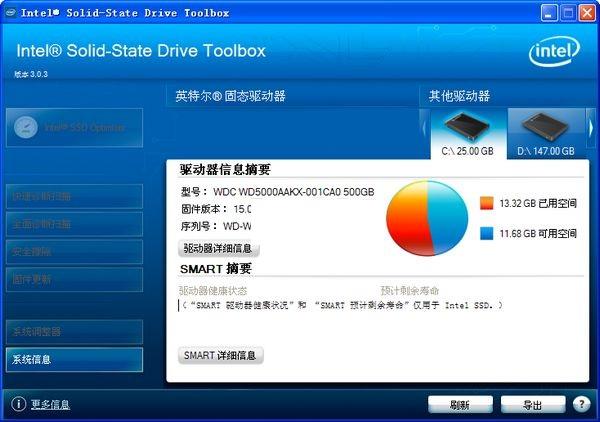 英特尔SSD固态硬盘优化软件(Intel SSD Toolbox) 3.5.6 免费版