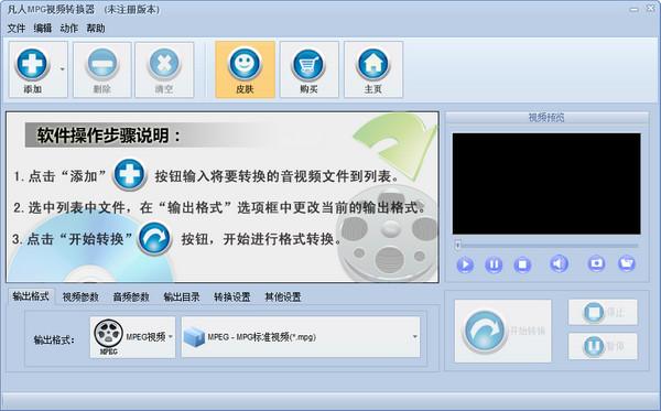 凡人mpg视频转换器 12.1.0.0 官方版