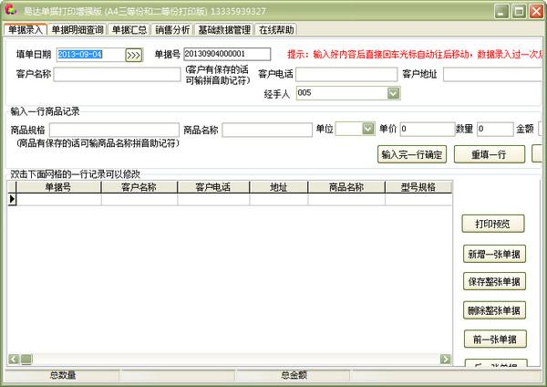 易达单据打印王 38.6.9 增强型