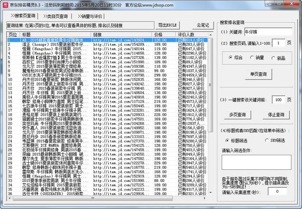 京东排名精灵 8.3 官方版