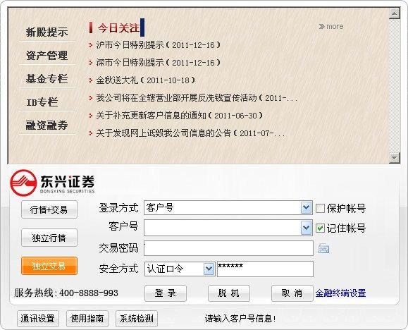 东兴证券超强版 8.20 官方版