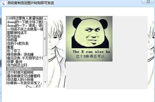 斗图神器(表情图片制作工具) 1.1 绿色版