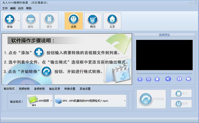 凡人MP4视频转换器 12.4.0.0 官方版