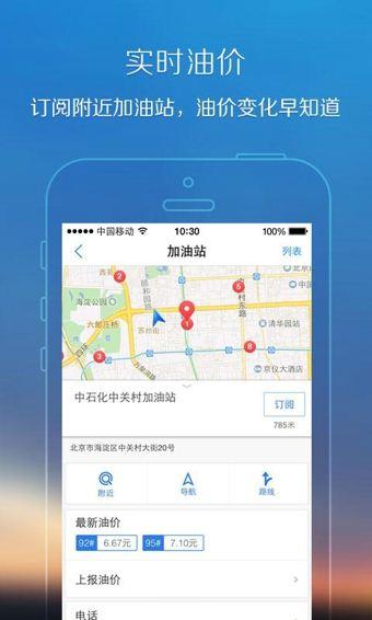 腾讯地图(3)
