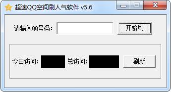 超速QQ空间刷人气软件 5.6 绿色版