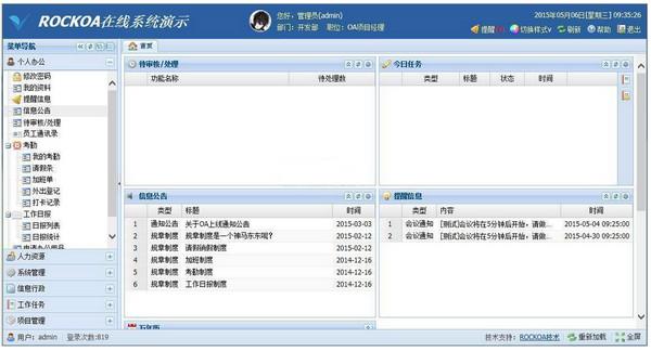 ROCKOA协同办公OA 2.2.0 免费版