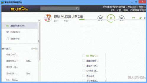 喊麦音乐盒(爱另类音乐网音乐盒) 1.1 绿色免费版