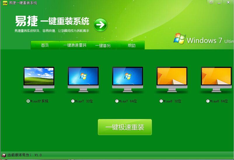 易捷一键重装系统 7.8.12 免费版