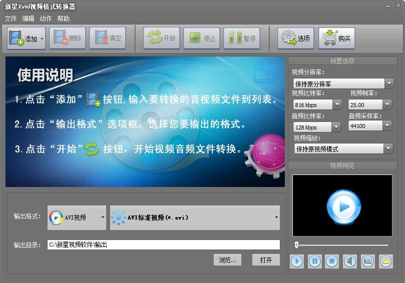 新星Xvid视频格式转换器 4.5.2.0 官方版