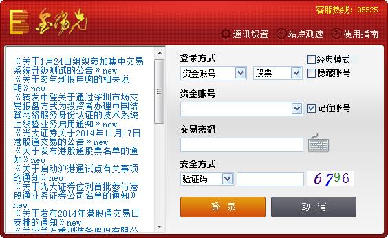光大证券金阳光独立委托 18.05.25 官方版