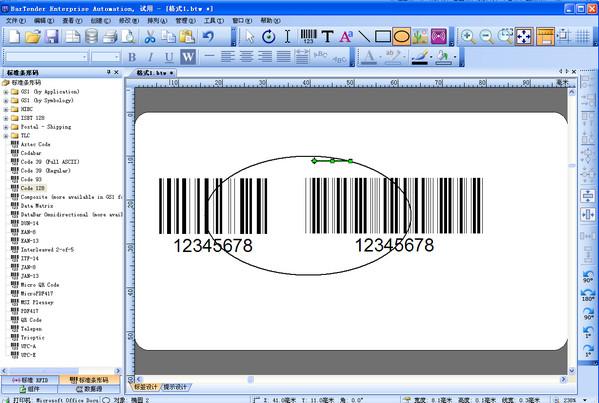 标签打印软件(bartender) 11.0.1.3045 破解版