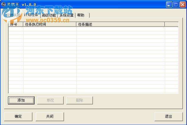 关机王定时关机软件 3.426 官方版