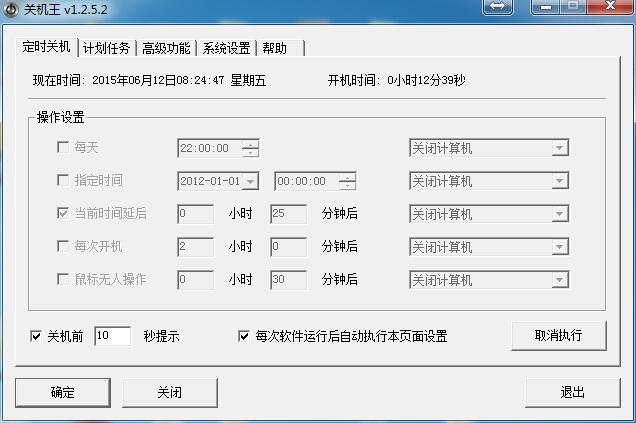 关机王定时关机软件 3.450 官方版