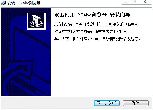 37abc浏览器 2.0.2.12 官方版