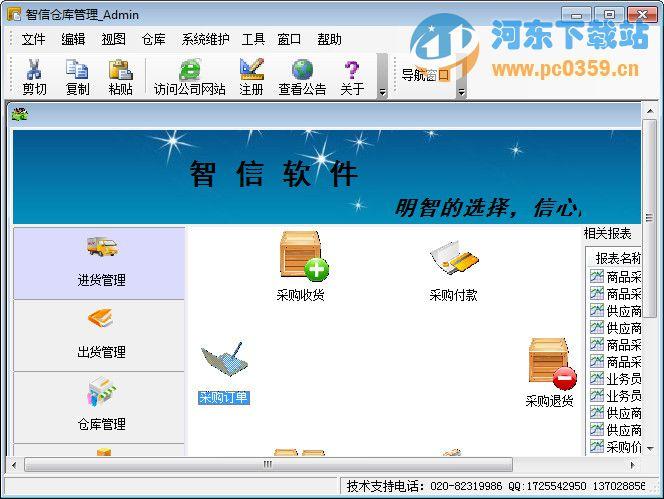 智信仓库管理软件 2.96 普及版
