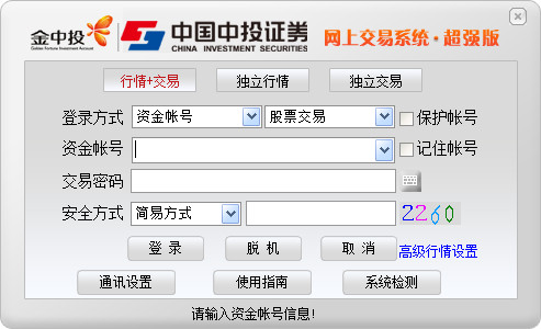 中投证券超强版 7.20 官方版