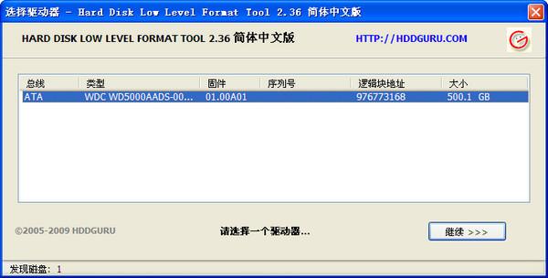移动硬盘低级格式化工具 4.25 绿色版