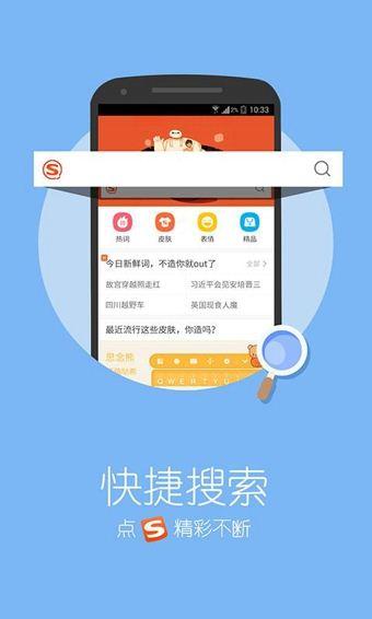 搜狗手机输入法(2)