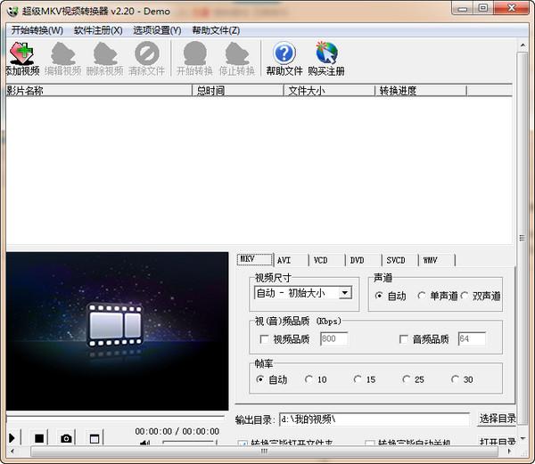 超级mkv转换器 2.20 官方版