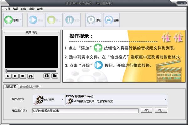 佳佳MPG格式转换器 11.8.5.0 官方版