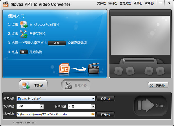 moyea PPT to Video Converter 2.6.0.68 中文版
