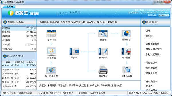 财务王简易版下载 4.2.1 官方版