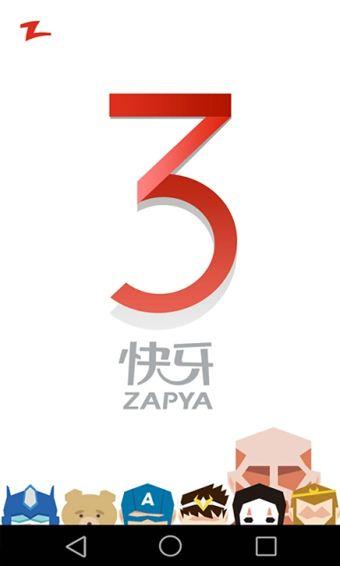 快牙Zapya截图1