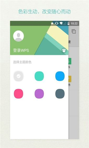 金山WPS Office截图4