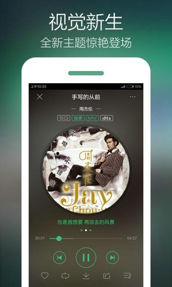 手机QQ音乐截图2