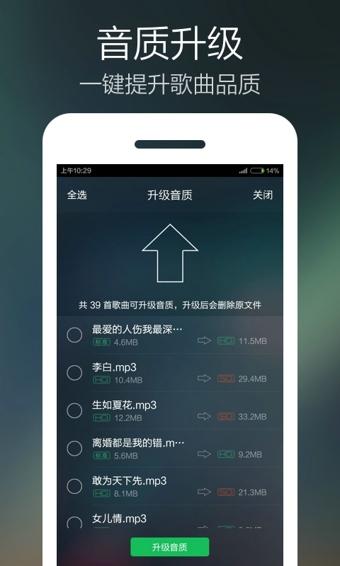 手机QQ音乐截图4