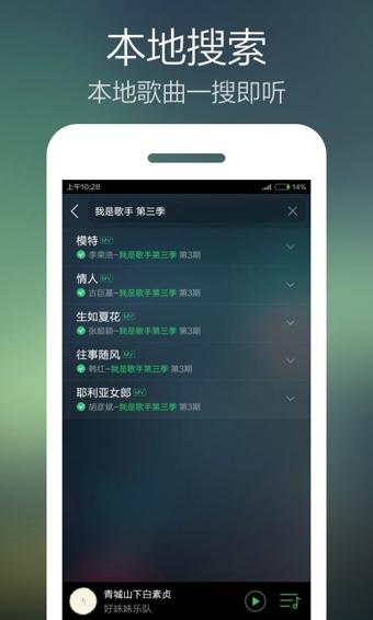 手机QQ音乐截图3