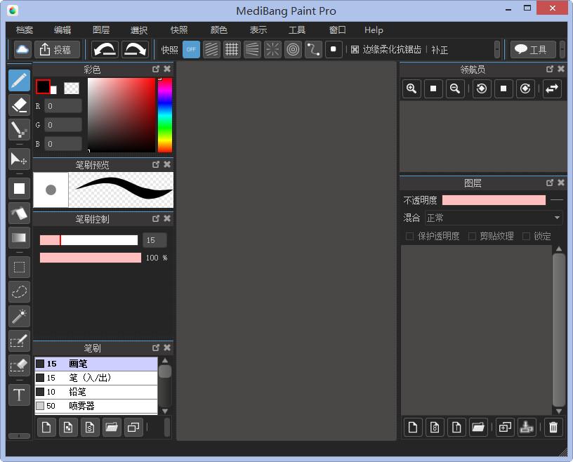 medibang paint pro(漫画制作) 20.1 官方中文免费版