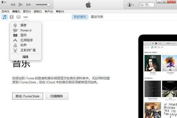 64位itunes官方中文版 12.8.0.150 中文版