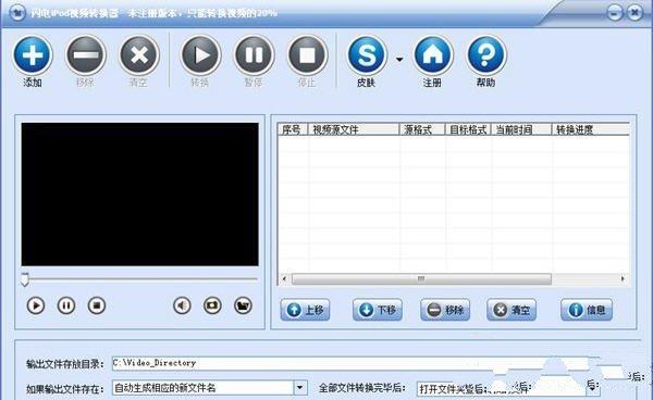 闪电iPod视频格式转换器 11.9.0 官方版