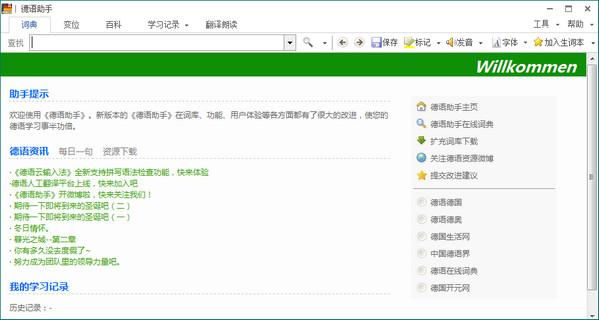 德语助手 12.1.6 中文版