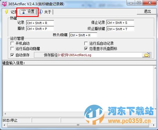 365ActRec鼠标键盘记录器 2.4.9 官方版