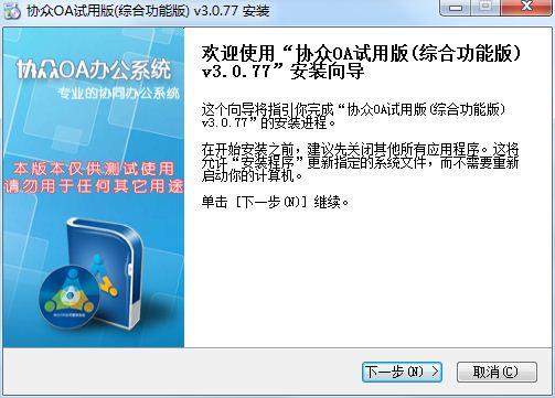协众OA办公系统 3.0.77 官方版